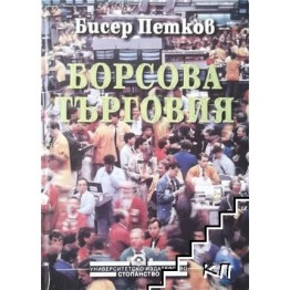 Борсова търговия   - Петков 1999г.