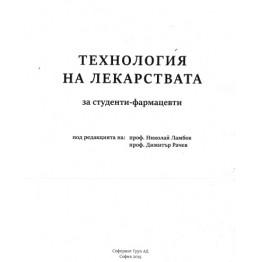 Технология на лекарствата за студенти-фармацевти, Ламбов, Рачев 2019