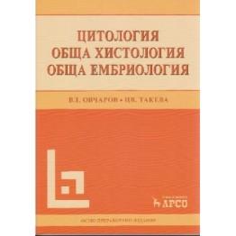 Цитология Обща хистология обща ембриология Овчаров, Такева