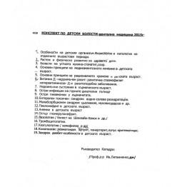 Педиатрия - подбрани теми за дентална медицина 4 курс