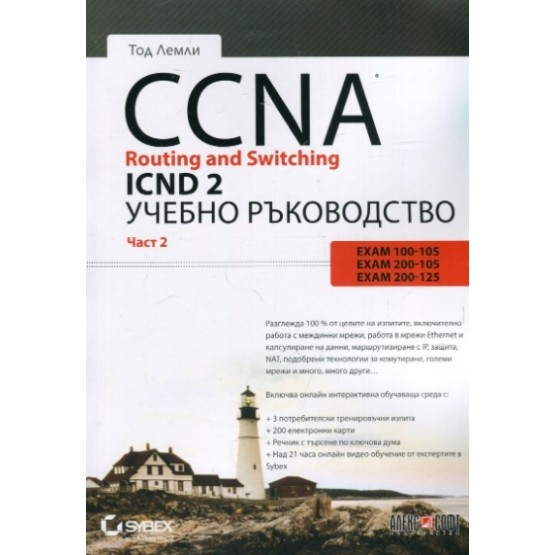 CCNA Routing and Switching ICND 2 Учебно ръководство Част 2