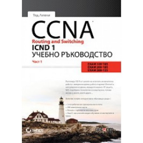 CCNA Routing and Switching ICND 1 Учебно ръководство Част 1