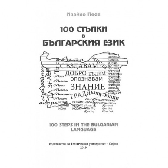 100 стъпки в българския език