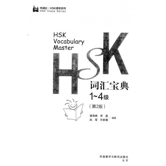 HSK Vocabulary Master