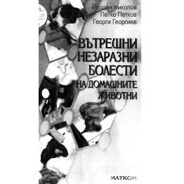 Вътрешни незаразни болести при домашните животни - Николов , Петков , Георгиев