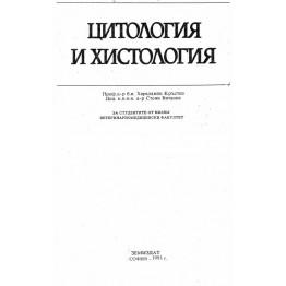 Цитология и хистология Кръстев 1993