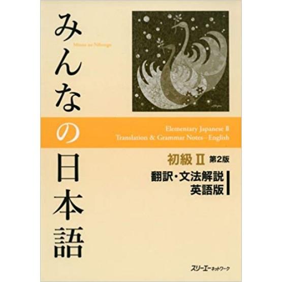 Elementary Japanese II Translation & Grammar Notes - English