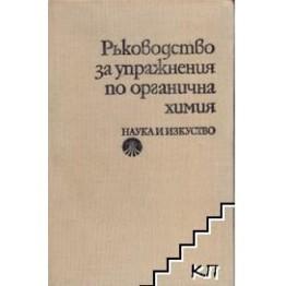 Ръководство за упражнения по органична химия, Иво Иванов