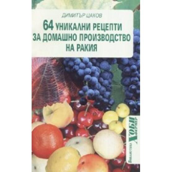 64 уникални рецепти за домашно производство на ракия, Цаков 2006г.