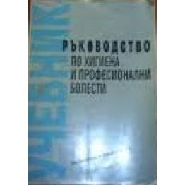 Ръководство по хигиена и професионални болести, Цветков