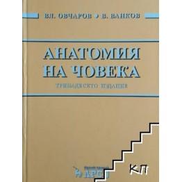 Анатомия на човека тринадесето издание - Овчаров, Ванков 2016г. 1В1