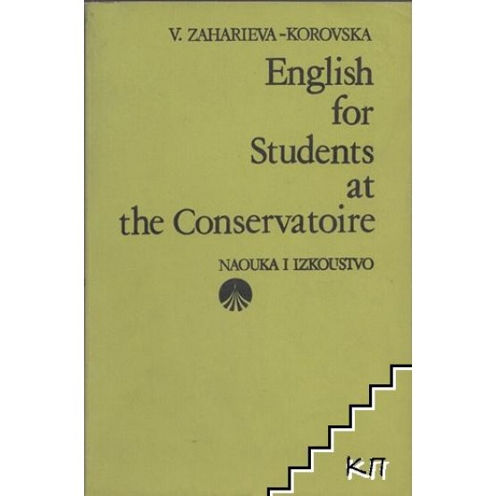 English for Students at the Conservatoire