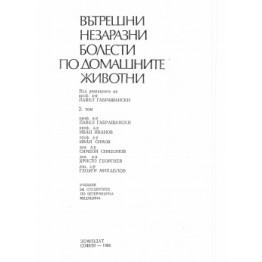 Вътрешни незаразни болести по домашните животни 2 том, Габрашански 1986г.