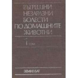Вътрешни незаразни болести по домашните животни 1 Том, Габрашански 1983г.