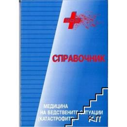 Справочник по медицина на бедствените ситуации (на катастрофите), Драгнев 2004
