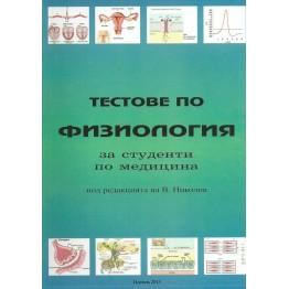 Тестове по физиология за студенти по медицина 2 курс, Николов