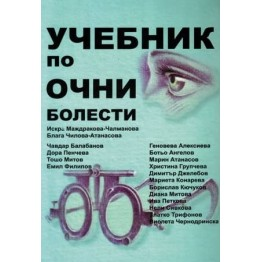 Учебник по Очни болести за студенти по медицина 2014 Маджарокова-Чалманова