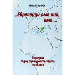 """""""Европейци сме ний, ама..."""" България върху културната карта на света, Минков"""