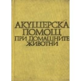 Акушерска помощ при домашните животните, Минчев 1970г.