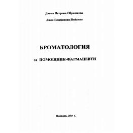 Броматология за помощник-фармацевти, Обрешкова 2014г.