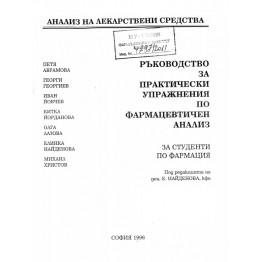 Ръководство за практически упражнения по фармацевтичен анализ, Аврамова 1996г.