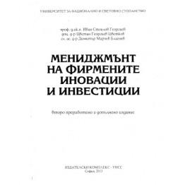 Мениджмънт на фирмените иновации и инвестиции  -  Георгиев, Цветков, Благоев   - 2013г.