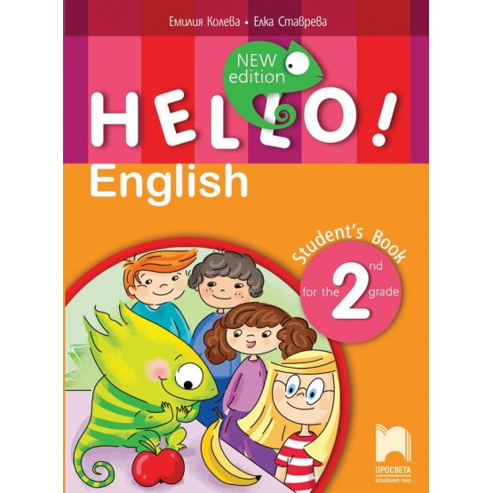 Hello English Students Book for the 2nd grade New edition