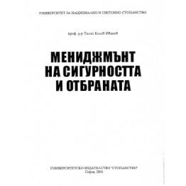 Мениджмънт на сигурността и отбраната   -  Иванов 2008