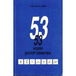 53 модели русской грамматики Базовый курс