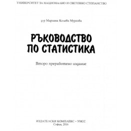 Ръководство по статистика, Мургова 2016