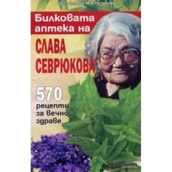 570 рецепти за вечно здраве