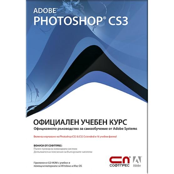 Adobe Photoshop CS3 Официален учебен курс
