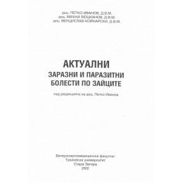 Актуални заразни и паразитни болести по зайците Иванов 2002