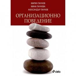Трудови стандарти  -  Георгиев   2005
