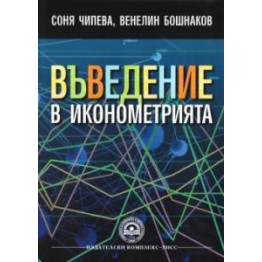 Въведение в иконометрията, Чипева, Бошнаков 2015