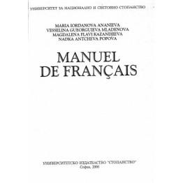 Manuel de francais - Ананиева, Попова, Младенова  2000
