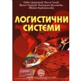 Логистични системи -  П.Димитров