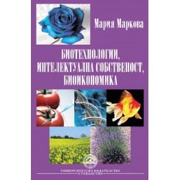 Биотехнологии, интелектуална собственост, биоикономика  -  Маркова 2010