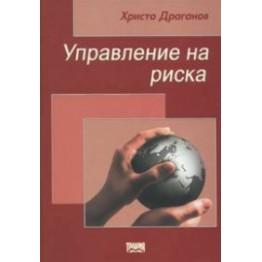 Управление на риска Първо издание   -   Драганов  2010