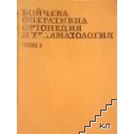 Управление на човешките ресурси Първа част   -  Шопов  2009
