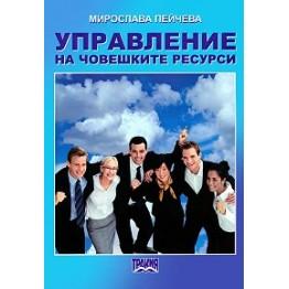 Управление на човешките ресурси 2013  - Стефанов, Пейчева