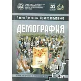 Демография, Лалко Дулевски 2007г.