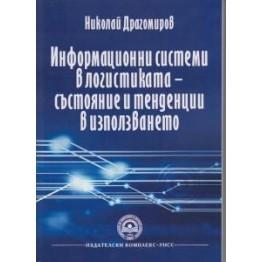 Информационни системи в логистиката - състояние и тенденции в използването, Драгомиров 2014