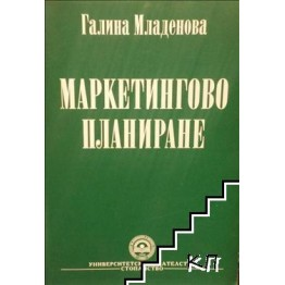 Маркетингово планиране 2006 Младенова