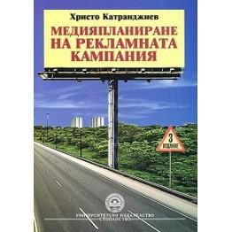 Медияпланиране на рекламната кампания  -  Катранджиев 2013