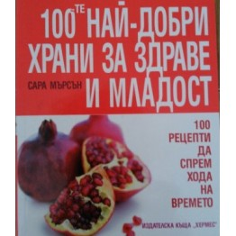 100-те най- добри храни за здраве и младост
