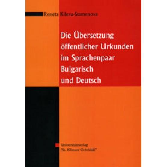 Die Ubersetzung offentlicher - Stamenova 2011г.
