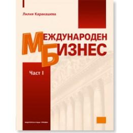 Международен бизнес  1 част   -  КАРАКАШЕВА 2009
