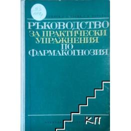 Ръководство за практически упражнения по фармакогнозия, 1978