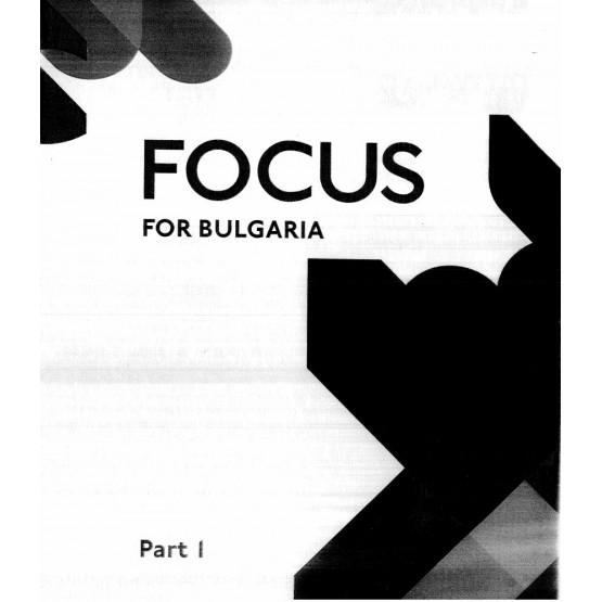 FOCUS for Bulgaria Part 1 Учебник